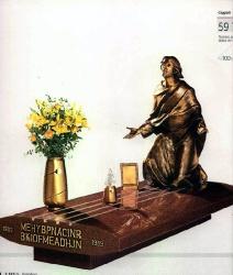 Памятник IT 1 8 4